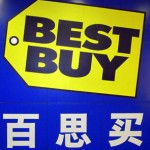 best_buy bai si mai