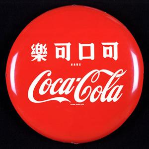 cocal-cola-china