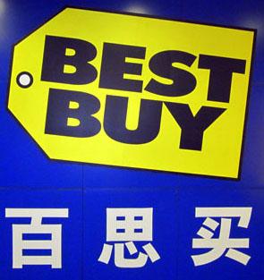 best_buy bai si mai
