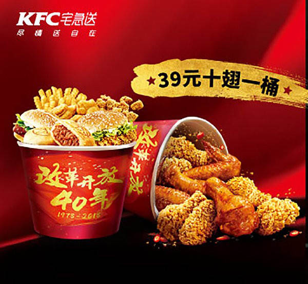 KFC in China 40th (2)